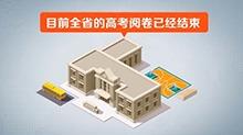 湖南4种渠道查询高考成绩 26日至27日可复核