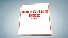 热议《中华人民共和国国歌法》(草案):传承爱国主义精神