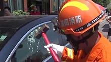 永州新田:粗心母亲下车购物 消防破窗救2岁儿童