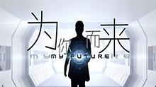 《<B>我是</B><B>未来</B>》今晚20:30在湖南卫视播出