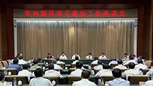 <B>湖南新闻</B><B>联播</B>20170808期