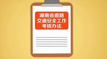"""湖南:道路交通安全考核4种情形""""一票否决"""""""