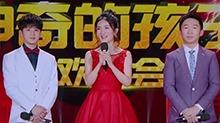 《神奇的孩子》3月31日看点:谢娜遭萌娃抢饭碗 春晚神秘大咖来袭?