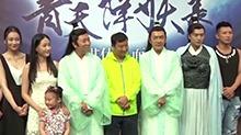 陈浩民诠释新包公承诺不雷 新片与阚犇犇逗趣又卖腐