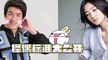 芒果扒一扒:林更新<B>王丽</B><B>坤</B>被曝恋情疑点多 林二狗三天两段绯闻有预谋?