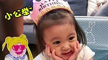 萌cry!贾静雯修杰楷为<B>咘</B><B>咘</B>庆生 小公主自称:我2个岁了