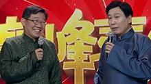 越策越开心20170122期:大兵赵卫国再搭档 相声《迟到》默契依旧