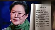 斯琴高娃含泪朗读贾平凹的《写给母亲》句句扎心 <B>董卿</B>和观众都哭了!