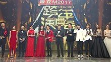 2016-2017湖南卫视跨年演唱会