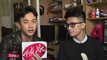 2017快乐男声百人特搜广州站第一场:李茂偷潜男寝 鲜肉云集饱眼福