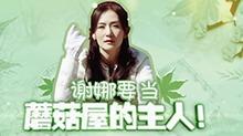 《向往的生活》4月2日看点: 坡姐来袭! 谢娜要当蘑菇屋的主人