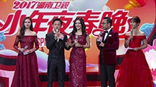 2017湖南卫视小年夜春晚