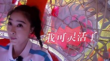 《我们来了2》8月25日看点:蒋欣舞狮会友 关之琳主动出击看呆众人