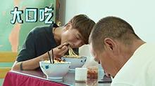 好吃到停不下来 刘一鸣自封史上最能吃主人公