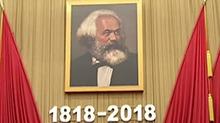 纪念马克思诞辰200周年大会举行