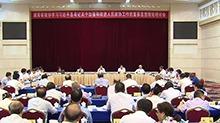 全省政协学习习近平重要思想理论研讨会