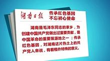 湖南日报社论:传承红色基因不忘初心使命