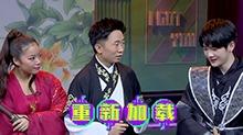 第10期:杨迪王菊周震南助力