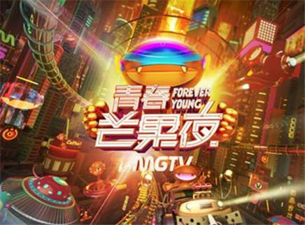 青春芒果节