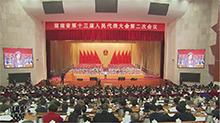 省十三届人大二次会议举行第二次全体会议