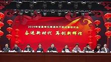 省委省政府举行省直单位离退休干部迎春联欢会