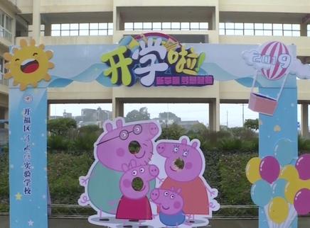 """长沙中小学生迎""""开学第一课"""""""