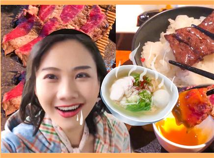 东京美食新地标!