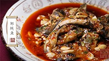 大师的菜·邹鲢鱼