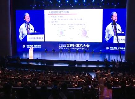 2019世界计算机大会在长沙开幕