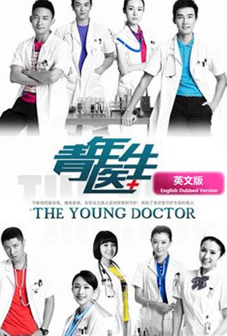 青年医生 英文版