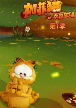 加菲貓的幸福生活 第一季