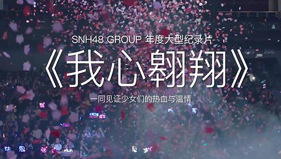SNH48GROUP2017青春励志纪录片