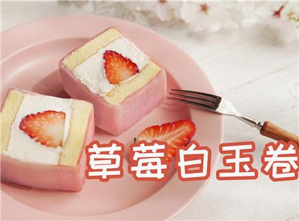 这道甜点里藏了颗草莓少女心