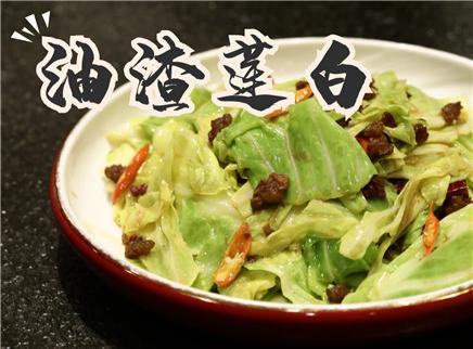 【大师的菜·油渣莲白】