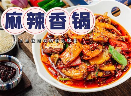 【大师的菜·麻辣香锅】