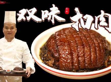【大师的菜·双味扣肉】