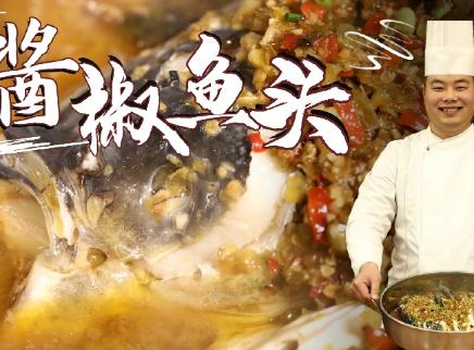 【大师的菜·酱椒鱼头】